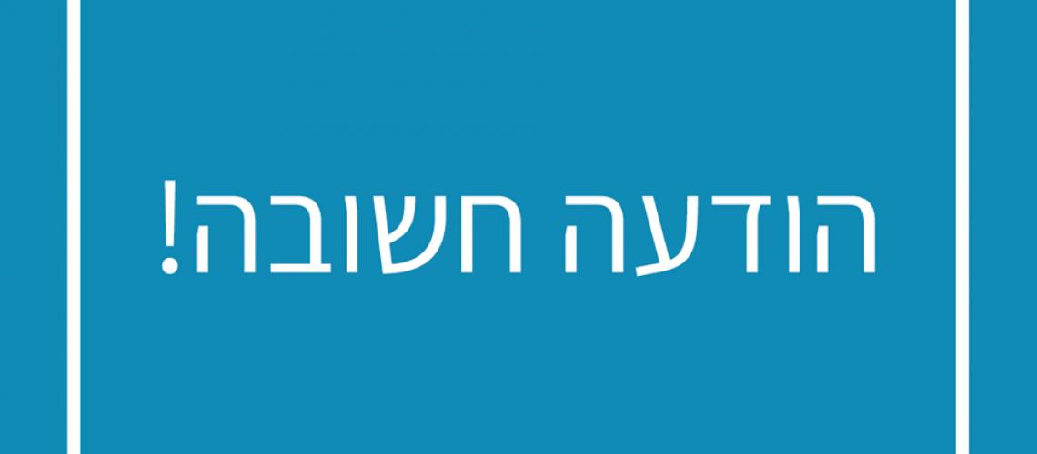 הודעה בית לאמנות ישראלית
